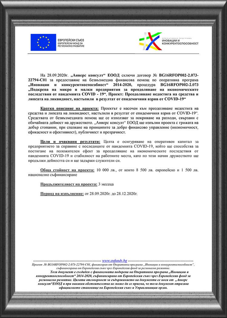 Агенция за подбор на персонал Анверс Консулт има удостоверение за извършване на посредническа дейност между работодатели и кандидати за работа